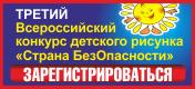 Регистрация в III конкурсе «Страна БезОпасности»